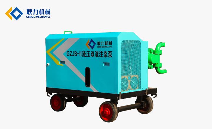 耿力GZJB-II型液压双液注浆泵