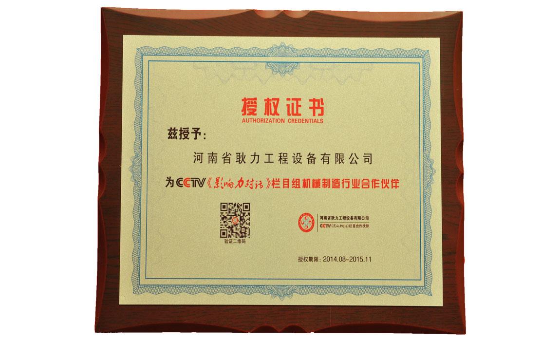 cctv《影响力》栏目授权证书