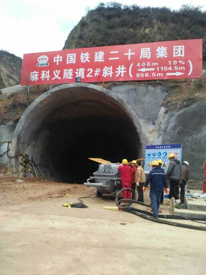 耿力混凝土湿喷机承建麻科义隧道2#斜井