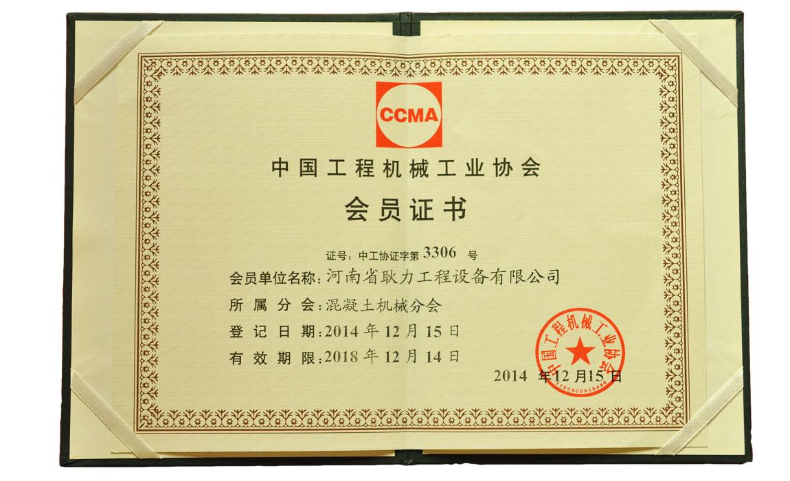 中国工程机械工业协会证书