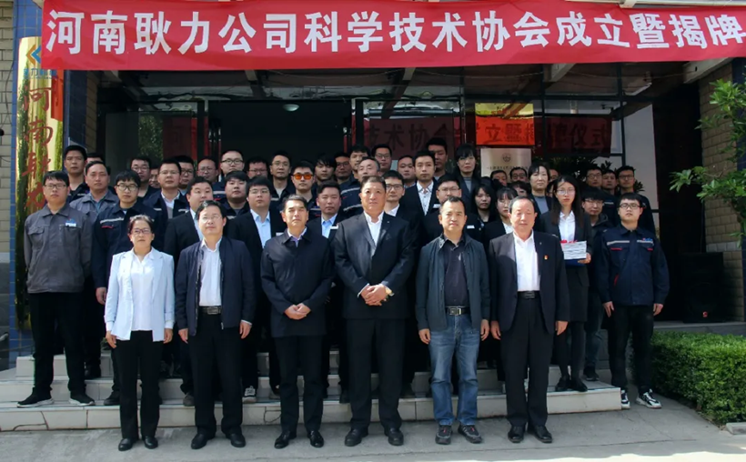 耿力快报:耿力公司科学技术协会成立!