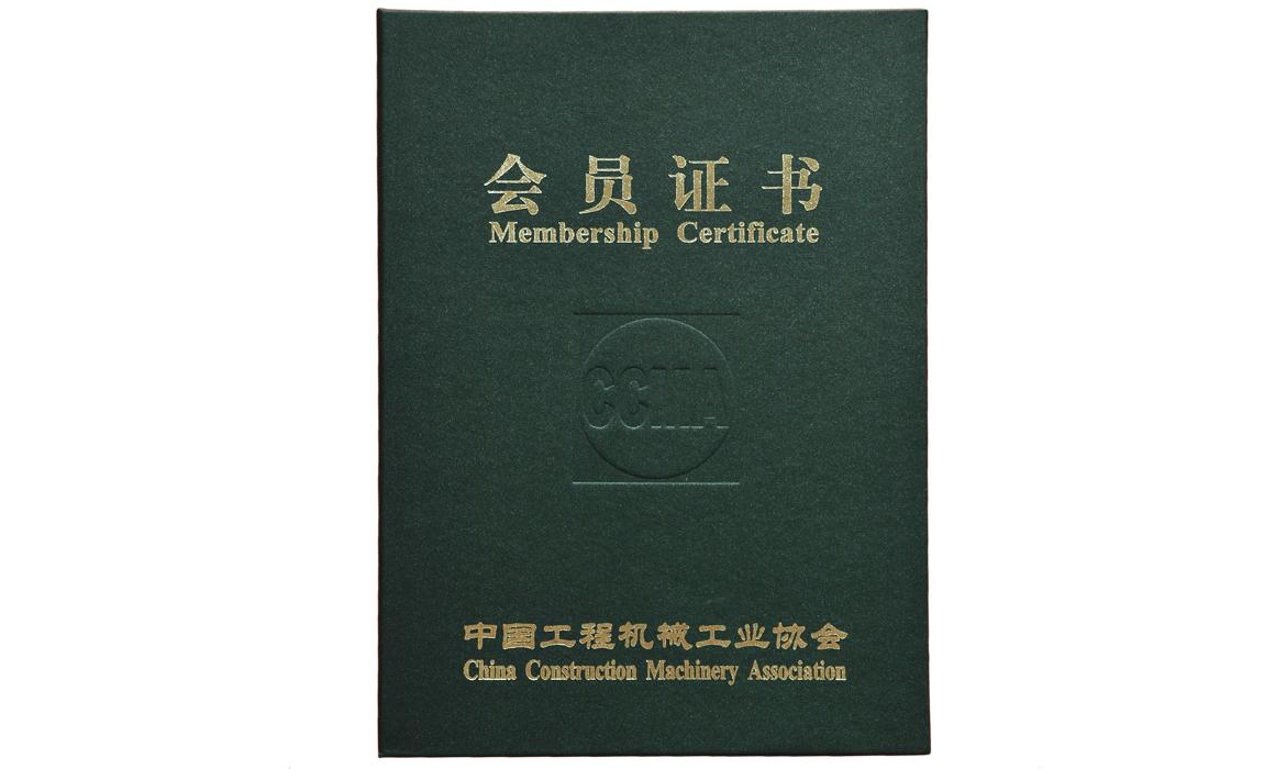 中国工程机械工业协会协会会员证书