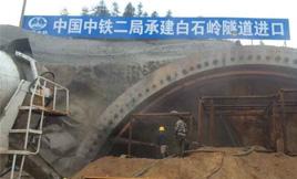 耿力混凝土湿喷机承建白石岭隧道