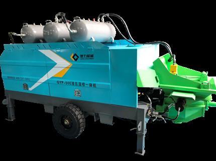 GYP–90E液压湿喷一体机