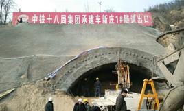 耿力履带式湿喷台车承建中铁十八局蒙华铁路