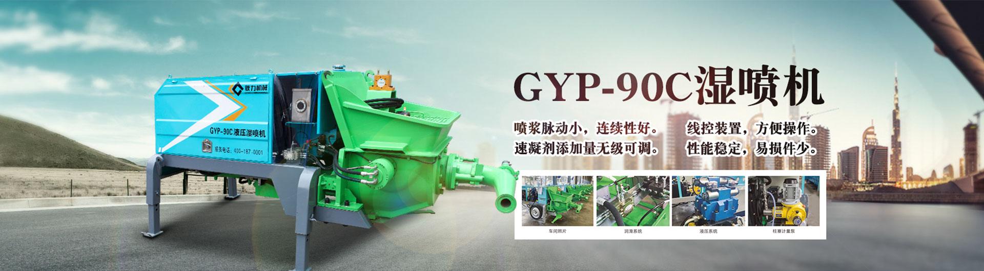 GYP-90C