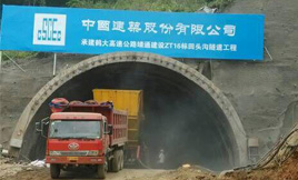 耿力混凝土湿喷台车承建鹤大高速公路