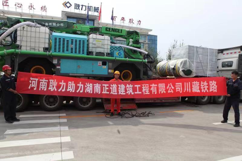 河南耿力助力--湖南正道建筑工程有限公司川藏铁路